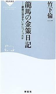 龍馬の金策日記—維新の資金をいかにつくったか (祥伝社新書)