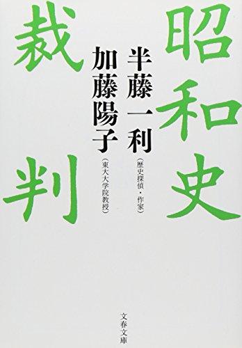 昭和史裁判 (文春文庫)