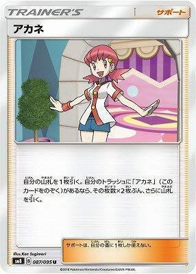 ポケモンカードゲーム/PK-SM8-087 アカネ U