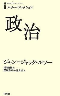 ルソー・コレクション 政治 (白水iクラシックス)