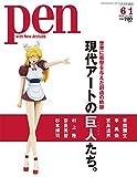 Pen (ペン) 「特集:現代アートの巨人(レジェンド)たち。」〈2020年6/1号〉 [雑誌]