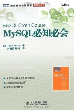 MySQL必知必会 (图灵程序设计丛书 97) (Chinese Edition)