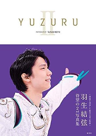 YUZURU II 羽生結弦写真集