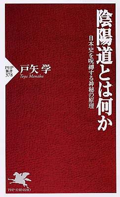 陰陽道とは何か―日本史を呪縛する神秘の原理 (PHP新書)