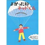 ロングセラー児童書1:よかったねネッドくん ロングセラー