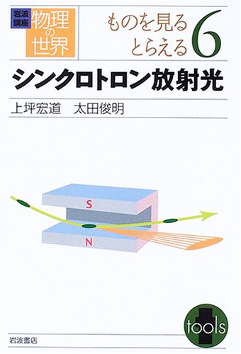 Capture see the world one of Iwanami course physical <6> synchrotron radiation (2005) ISBN: 4000111825 [Japanese Import]