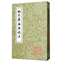 Zhang chronological collection of classical Chinese literature school note books .(Chinese Edition)