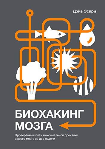 Биохакинг мозга: Проверенный план максимальной прокачки вашего мозга за две недели (Russian Edition)