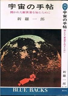 宇宙の手帖―開かれた新世界を知るために (1969年) (ブルー・バックス)