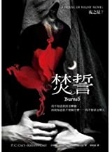 Burned (House of Night, Book 7) (Chinese Edition)
