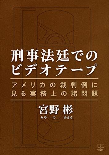 Videotape in criminal court (Japanese Edition)