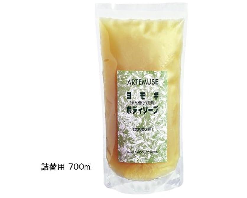 滅びる貯水池十分によもぎボディソープA(高級脂肪酸全身液体石鹸) 詰替用/ 700ml