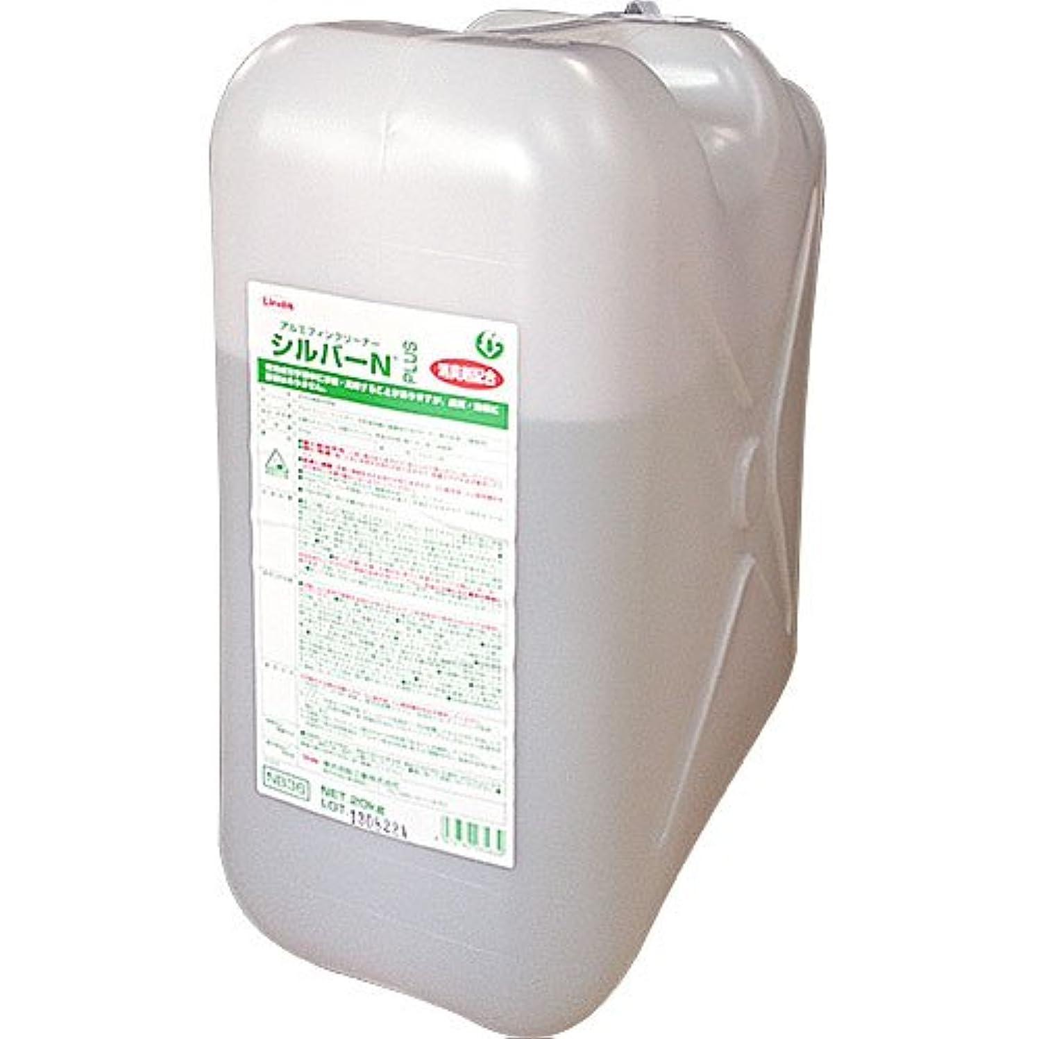 老朽化したホイットニー佐賀横浜油脂工業 シルバーN プラス 20kg (ボトルタイプ)10本セット