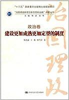 """建设更加成熟更加定型的制度(""""治国理政新理念新思想新战略""""研究丛书;政治卷 )"""