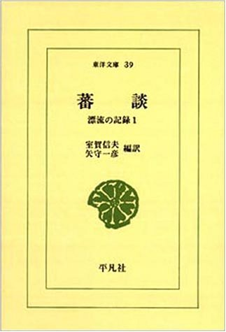 蕃談―漂流の記録 1 (東洋文庫 (39))