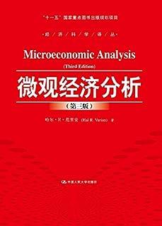 微观经济分析(第三版)