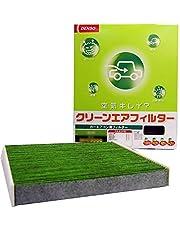 デンソー(DENSO) カーエアコン用フィルター クリーンエアフィルター DCC4010 (014535-4010) 高除塵 PM2.5対策 抗菌・防カビ 脱臭 ※車種適合確認要