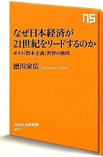 なぜ日本経済が21世紀をリードするのか ポスト「資本主義」世界の構図 (NHK出版新書)