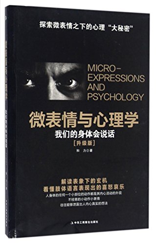 Micro Expression and Psychology (Chinese Edition)