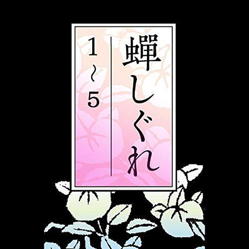 『蝉しぐれ 1~5』のカバーアート
