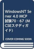 WindowsNT Server 4.0 MCP試験70‐67 (MCSEスタディガイド)