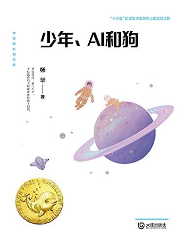 少年、AI和狗 (Chinese Edition)