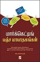 Marketing Pancha Maapathagangal