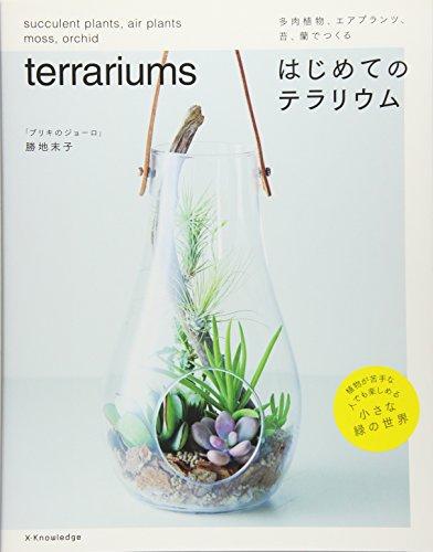 多肉植物、エアプランツ、苔、蘭でつくる はじめてのテラリウム