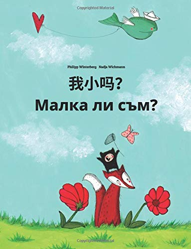 Wo xiao ma? Malka li sam?: Chinese/Mandarin Chinese [Simplified]-Bulgarian: Children's Picture Book (Bilingual Edition)