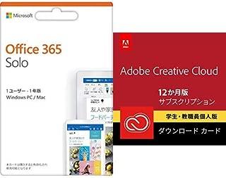 【セット商品】Microsoft Office 365 Solo +Adobe Creative Cloud コンプリート|学生・教職員個人版|12か月版