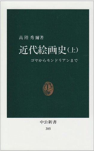 近代絵画史―ゴヤからモンドリアンまで (上) (中公新書 (385))