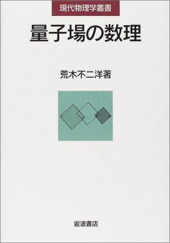 量子場の数理 (現代物理学叢書)