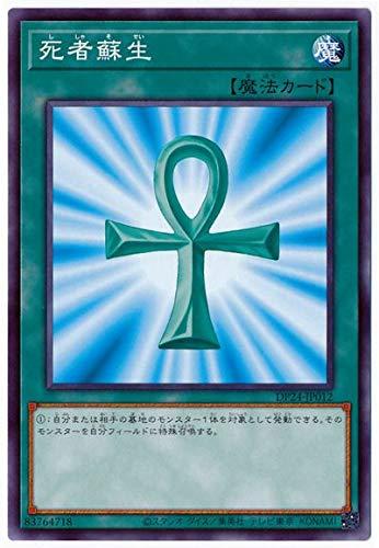 遊戯王 第11期 DP24-JP012 死者蘇生