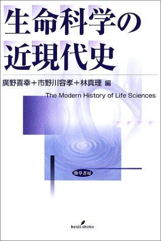 生命科学の近現代史の詳細を見る