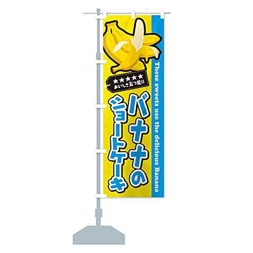 バナナのショートケーキ のぼり旗(レギュラー60x180cm 左チチ 標準)