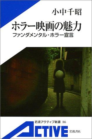 ホラー映画の魅力―ファンダメンタル・ホラー宣言 (岩波アクティブ新書)