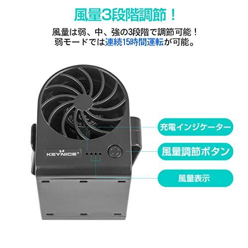 Keynice『ベルトファンジェットファンUSB充電式(KN-863)』