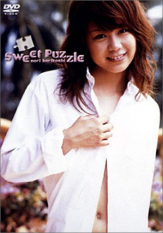 Sweet Puzzle [DVD]
