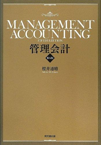 管理会計(第五版)