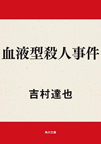 血液型殺人事件 「烏丸ひろみ」シリーズ (角川文庫)