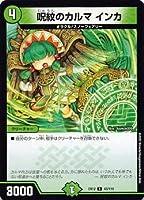 デュエルマスターズ DMEX12 43/110 呪紋のカルマ インカ (R レア) 最強戦略!!ドラリンパック (DMEX-12)
