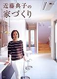 LEE特別編集 近藤典子の家づくり
