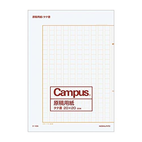 コクヨ Campus 原稿用紙 縦書 字詰20x20 B4 20枚 ケ-10N 罫線茶