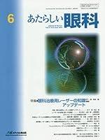 あたらしい眼科 31ー6 特集:眼科治療用レーザーの知識アップデート