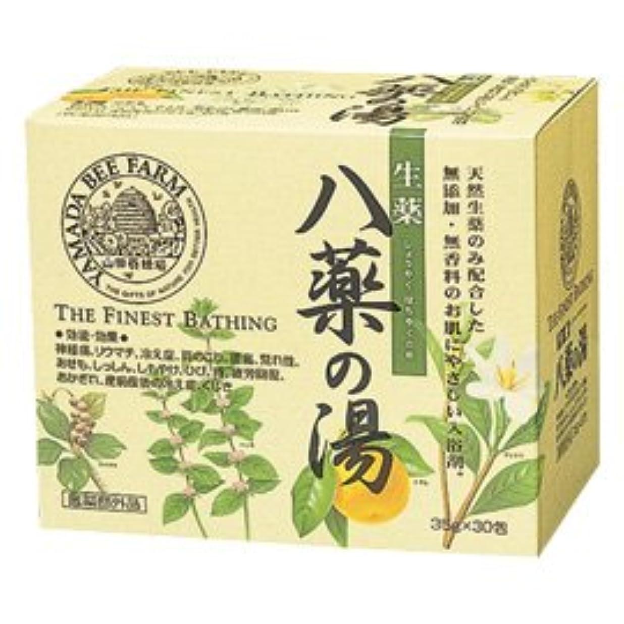 ハドルコーヒー異常な薬用入浴剤 生薬 八薬の湯 30包入