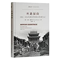 丝路探险―1902-1914年德国考察队吐鲁番行记(亚欧丛书)*