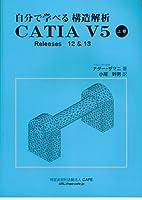 自分で学べる構造解析 CATIA V5 上巻