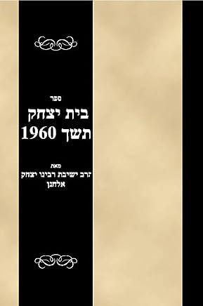 Sefer Bais Yitzhak 1960