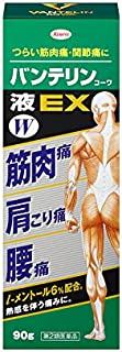 【第2類医薬品】バンテリンコーワ液EX 90g ※セルフメディケーション税制対象商品