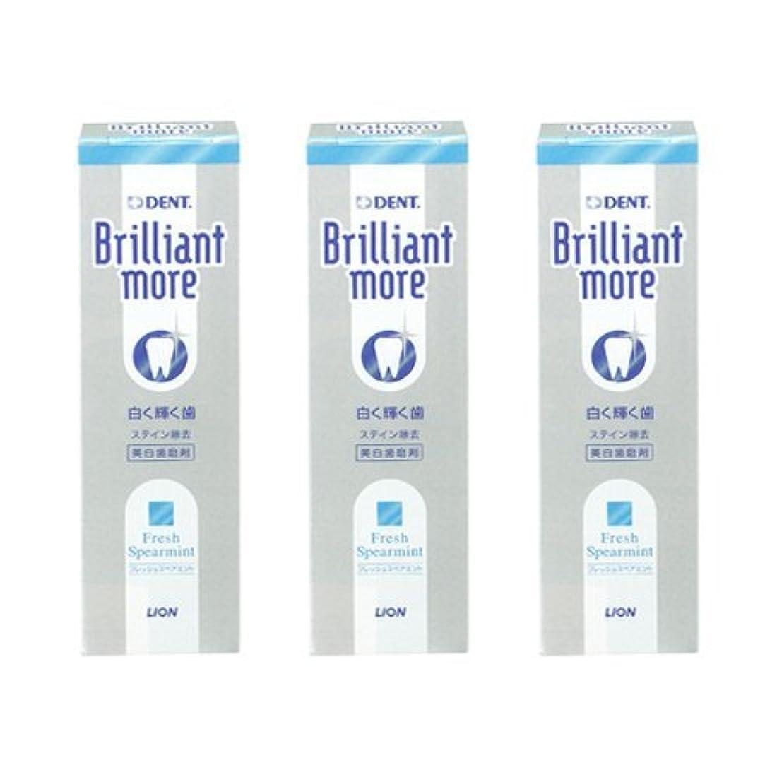 伝染病アナウンサー社会科ライオン ブリリアントモア フレッシュスペアミント 3本セット 美白歯磨剤 LION Brilliant more